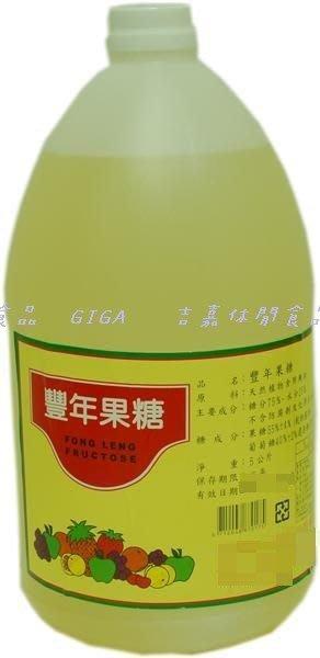 【吉嘉食品】豐年果糖.每罐5公斤(不適用於超商取貨)[#1]{CV13}