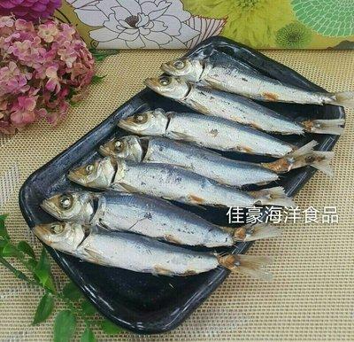 旗津海洋食品-澎湖沙丁魚乾(料理用)1包150元300克