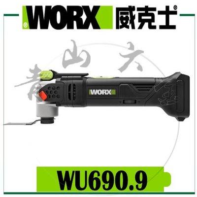 『青山六金』附發票 WORX 威克士 WU690.9 裸機 無刷 多功能 切磨機 WU690 20V