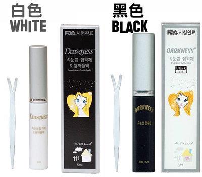 【魔法美妝】韓國Darkness假睫毛/雙眼皮黏貼劑5ml(白/黑)Eyelash Glue,Double Eyelid