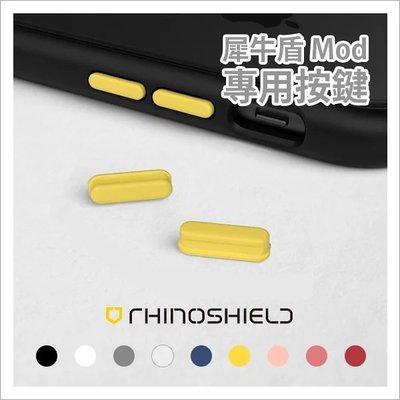 【犀牛盾】Mod/MOD NX防摔手機殼 按鍵 配件