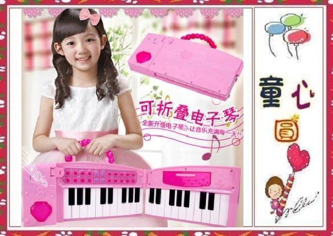 折疊式多功能手提電子琴~附樂譜~37琴鍵~多種音效~雙供電模式~超美手提包款好收納◎童心玩具1館◎