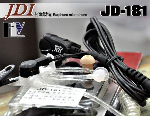 《飛翔無線3C》JDI JD-181 空氣導管式 耳機麥克風〔K型 M型〕AF-68 M-1443 AT-1205 K8