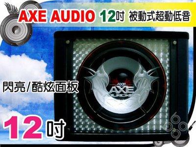 九九汽車音響AXE AUDIO 12吋...