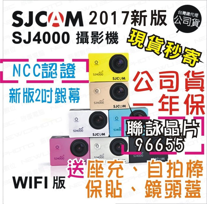 【薪創新竹】現貨每日發 可刷免運【64G原電2490】 SJcam SJ4000 WIFI 運動攝影機