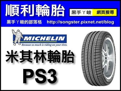 【順利輪胎】米其林 PS3 195-50-15 195-55-15 205-45-16 205-55-16 saver+
