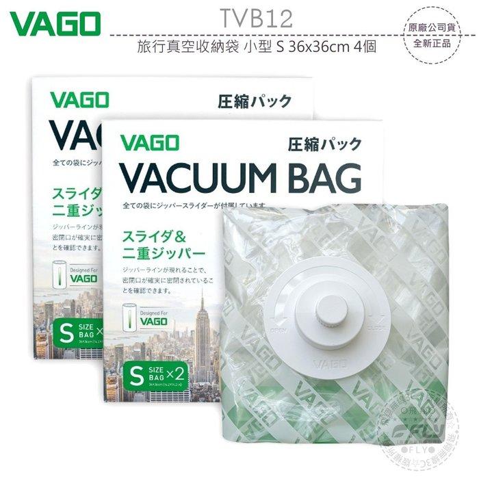 《飛翔無線3C》VAGO TVB12 旅行真空收納袋 小型 S 36x36cm 4個│公司貨│TVD1 專用