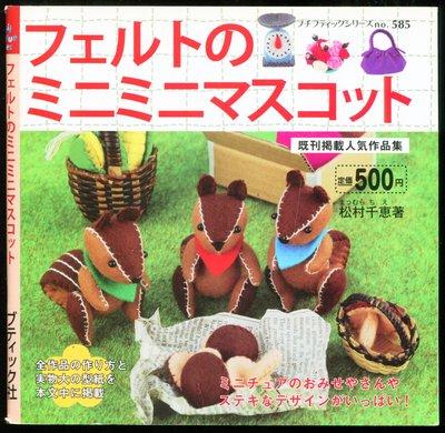 紅蘿蔔工作坊/不織布~フェルトのミニミニマスコット/迷你松鼠物語(日文書)9D