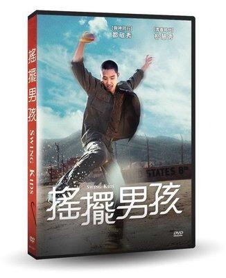 合友唱片《預購》搖擺男孩 Swing Kids DVD (05/24)