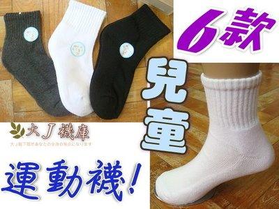 O-18 兒童素面-氣墊短襪【大J襪庫】可愛兒童運動襪小朋友-男童女童襪-襪底加強厚底毛巾氣墊襪-國小學生襪-跑步襪!