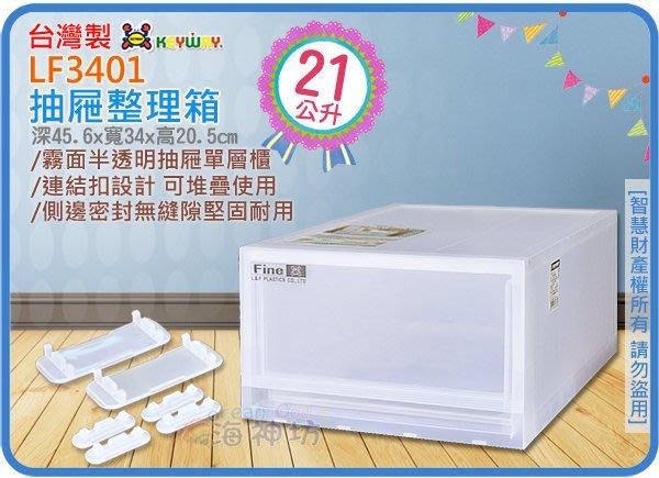 =海神坊=台灣製 KEYWAY LF3401 單層櫃 抽屜整理箱 透明收納箱 收納櫃 置物箱 21L 4入1500元免運