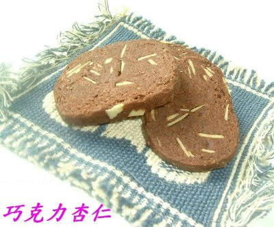 巧克力杏仁 (大包200g)~團購,滿千免運~滿500元送1小包手工餅乾╭ 蓁橙烘焙 ╮