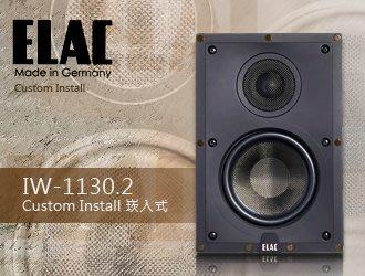 【風尚音響】ELAC IW-1130.2 Custom Install 崁入式喇叭