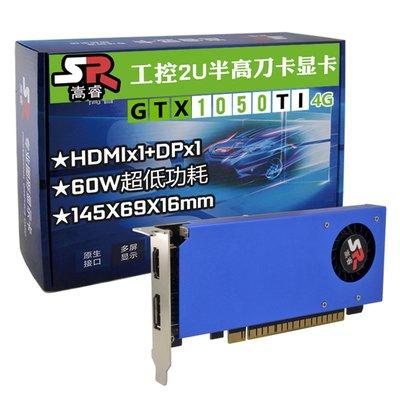 顯卡嵩睿GTX1050Ti小機箱半高刀卡gtx1650吃雞顯卡3D游戲2U短卡4G全新