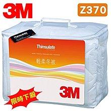 秋冬好禮!3M Z370 新絲舒眠  輕柔冬被 標準雙人 可水洗 棉被 保暖 透氣 抑制塵 另有Z450/Z500