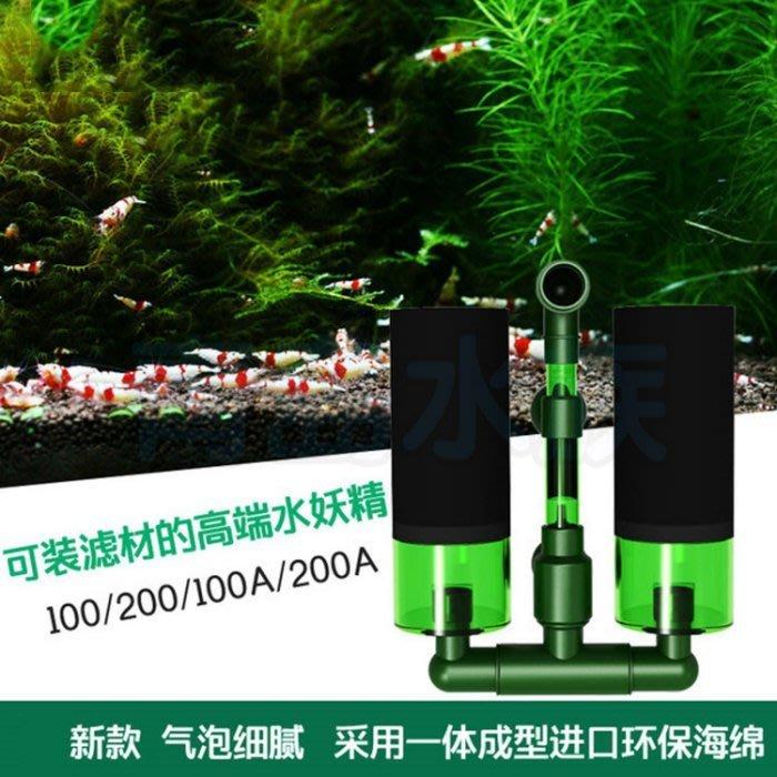 Y。。。青島水族。。。QS-200A仟銳QANVEE-MAXX 極限 高溶氧培菌水妖精 海棉氣動==大雙管/附濾材盒