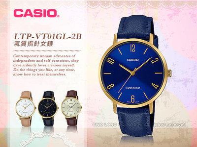 CASIO 卡西歐 手錶專賣店 國隆 LTP-VT01GL-2B 氣質指針錶 皮革錶帶 簡約 防水 LTP-VT01GL
