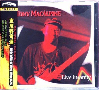Tony MacAlpine - Live Insanity 全新