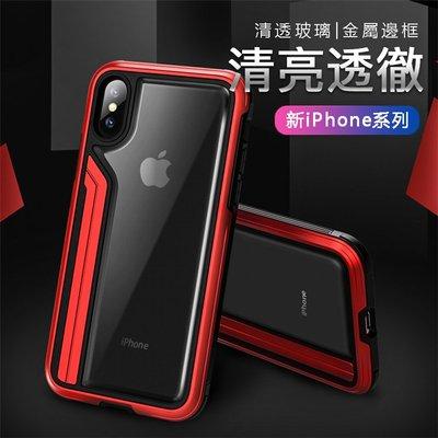 丁丁 iPhone X XS Max XR 速度與激情速度感設計鋼化玻璃手機殼 蘋果5.8 6.5 抗震防摔 手機保護套