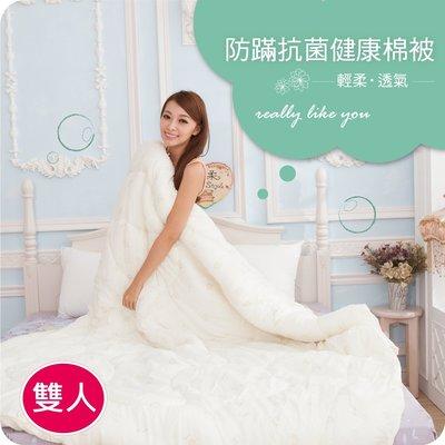 『伊柔寢飾』 *╮☆防蹣抗菌健康棉被.台灣製造.感謝網友好評推薦-雙人尺寸.現貨
