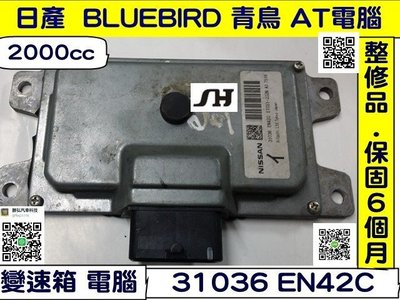 NISSAN BLUEBIRD 青鳥 AT電腦 (勝弘汽車) 變速箱 電腦 31036 EN42C 維修 修理 整修對換