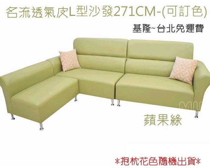 【DH】商品貨號 551商品名稱 《貴氣》L型皮沙發(圖一)台灣製.可訂做.可選顏色.細膩優質.主要地區免運費