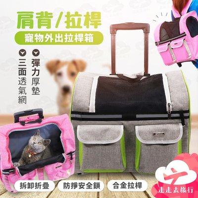 走走去旅行99750【PG010】免運 寵物外出拉桿箱 大容量雙肩背包 透氣加厚行李箱 寵物拉桿包 狗狗貓咪背包 3色