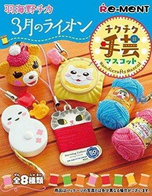 全新日本製RE-MENT 日版盒玩 三月的獅子 手工藝吉祥物 可愛吊飾單賣貓咪款