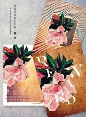 賞賜 Reward~詩歌創作集II / 孫惠玲---CPMS2001