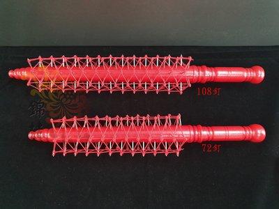 【錦桂】五寶--108釘、刺棍 / 乩身用、釘棍、72、108、乩童、五寶法器、神明法器、兵器
