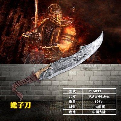 《龍裕》蠍子刀/PU棍棒/Cospla...