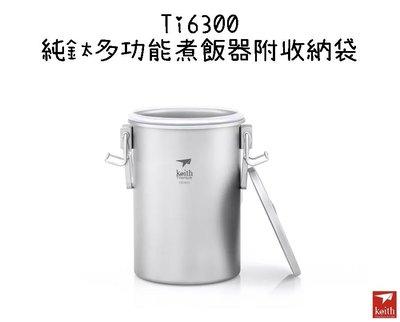 【野道家】鎧斯Keith 純鈦多功能煮飯器(附收納袋) Ti6300