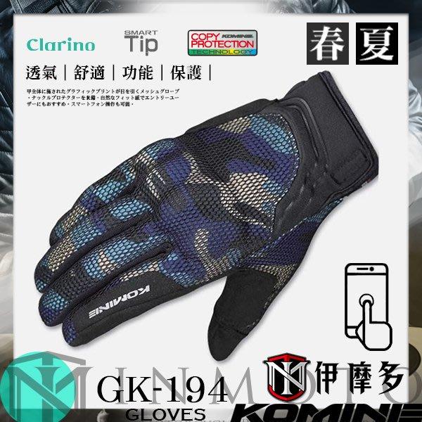 伊摩多※正版日本KOMINE GK-194 通風網眼 防摔手套 內藏護具 可觸控 春夏通勤出遊 共5色。藍迷彩