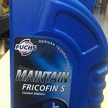 缺貨~單罐180元【高雄阿齊】福斯德國公司貨FUCHS MAINTAIN FRICOFIN S 100%濃縮水箱精