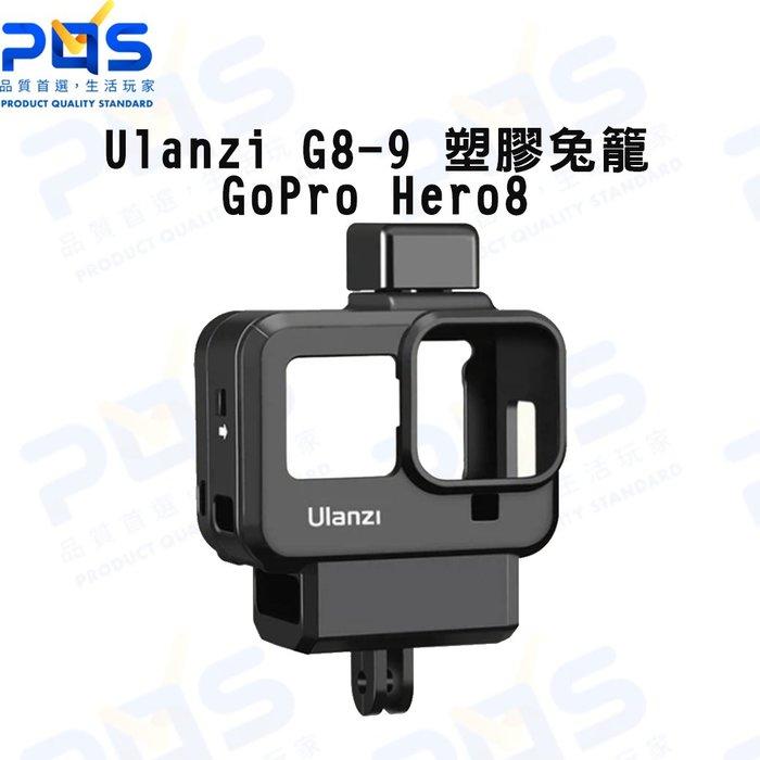 Ulanzi G8-9  GoPro Hero8 塑膠兔籠 vlog 邊框 保護框 台南PQS