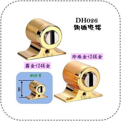 Y.G.S~門檔門止系列~DH026銅質門檔 (含稅)