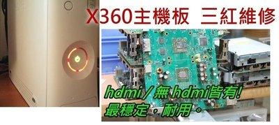 XBOX360 三紅 三紅燈 鎖機 E74 更換全新主機板(連工帶料)【台中恐龍電玩】