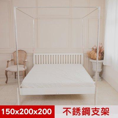 【凱蕾絲帝】蚊帳配件-方型不銹鋼管支架150x200x高200cm~高雄館 (可另加購蚊帳布)