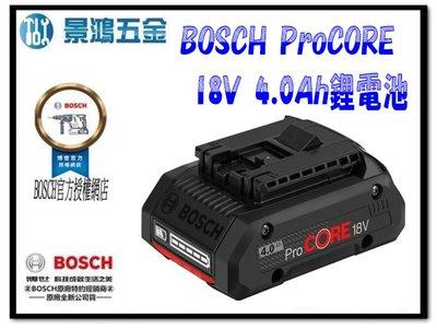 景鴻五金 公司貨 德國 BOSCH  ProCORE 18V 4.0AH 鋰電池 含稅價