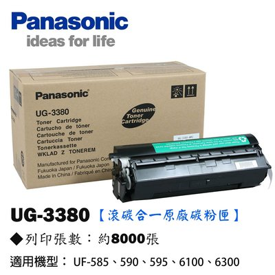 OA小舖 / Panasonic 國際牌 UG-3380 雷射傳真機 碳粉匣 原廠公司貨 滾碳合一