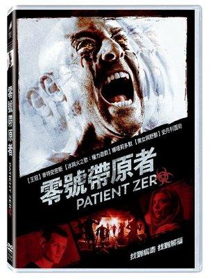 (全新未拆封)零號帶原者 Patient Zero DVD(得利公司貨)