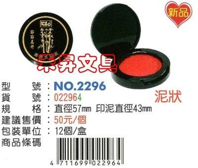 攜帶式印泥 Life 徠福 NO.2296 印台 印泥(捺印直徑43mm)特價每個:35元【現貨商品 可快速出貨】