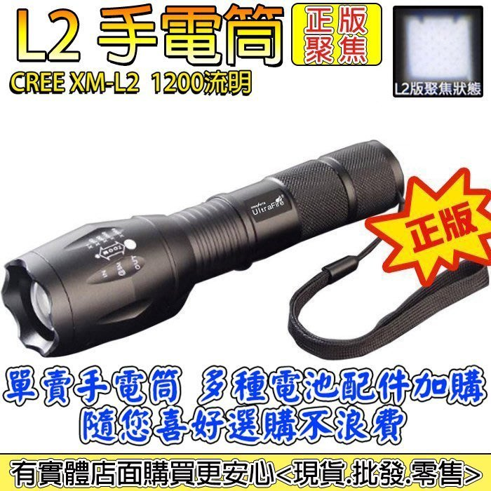 27018A-137雲蓁小屋【單賣手電筒】UltraFire L2美國CREE強光魚眼變焦手電筒