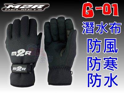 ◎星旺安全帽◎M2R G-01  潛水布/防水/防風/防寒/止滑/保暖 手套 (可超取/免運)