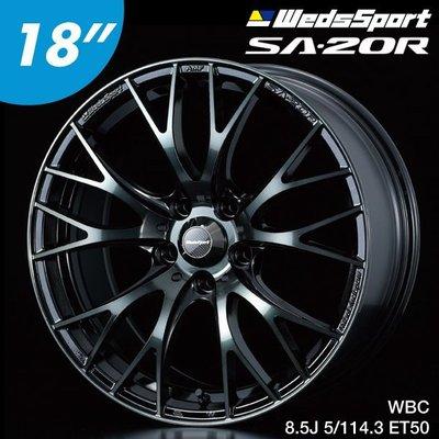 """【Power Parts】WedsSport SA-20R 18"""" 8.5J 5x114.3 ET50 鋁圈 亮黑"""