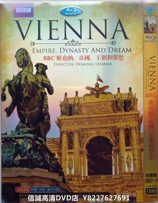 信誠高清DVD店 大劇劇 BBC維也納帝國王朝和夢想 / 紀錄片全新盒裝 兩套免運