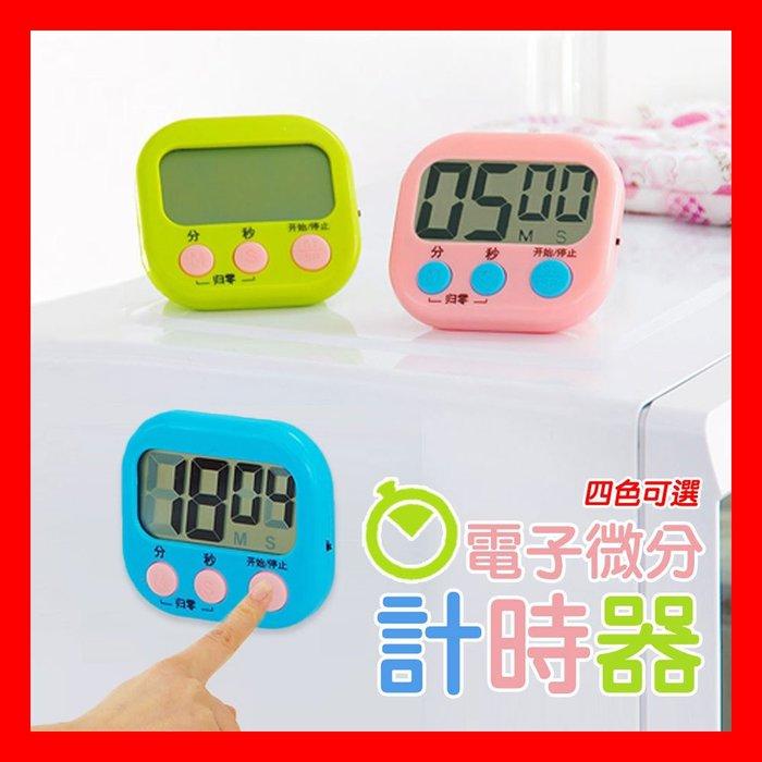 計時器 定時器 可正/倒數 大螢幕 可記憶 馬卡龍色 廚房用品 烘焙小工具 四色可選-最愛生活網
