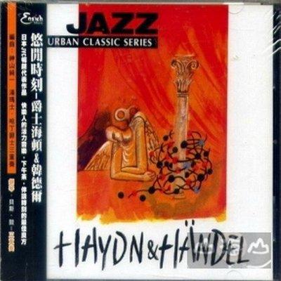 【音橋降價】悠閒時刻-爵士海頓&韓德爾/湯瑪士哈丁爵士三重奏 ---EN078