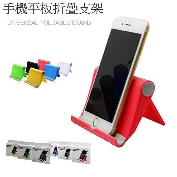 狠便宜*通用款 懶人架 可摺疊 收納 APPLE ASUS HTC SONY 手機 IPAD TAB 平板 可適用