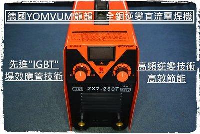 德國LOMVUM龍韻 全銅逆變直流電焊機ZX7-250T 電焊夾接地夾 變頻氬焊氬弧焊脈波焊芯焊機 電子式TIG-250